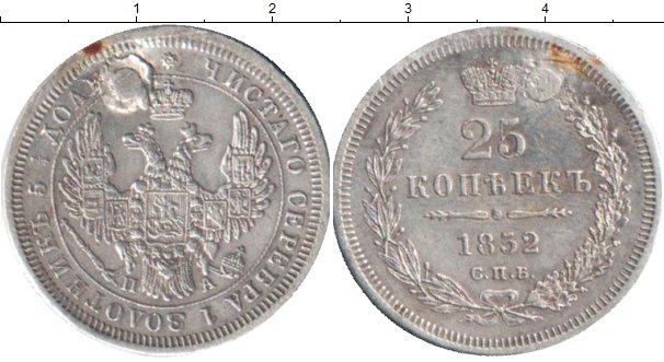 Картинка Монеты 1825 – 1855 Николай I 25 копеек Серебро 1852