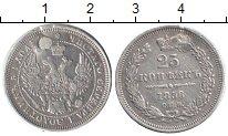 Изображение Монеты 1855 – 1881 Александр II 25 копеек 1856 Серебро