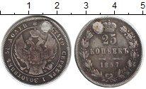 Изображение Монеты 1855 – 1881 Александр II 25 копеек 1857 Серебро  Реставрация. MW