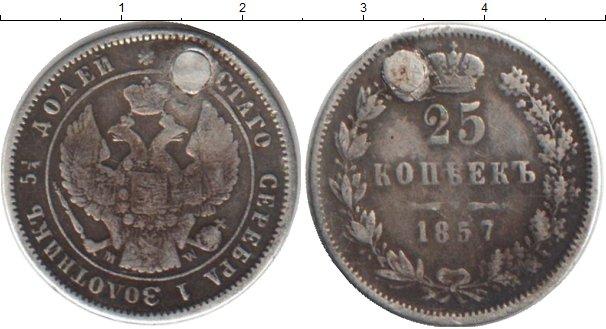 Картинка Монеты 1855 – 1881 Александр II 25 копеек Серебро 1857