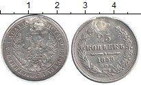 Изображение Монеты 1855 – 1881 Александр II 25 копеек 1858 Серебро  Реставрация. СПМ ФБ