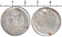 Изображение Монеты 1825 – 1855 Николай I 25 копеек 1855 Серебро