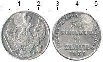Изображение Монеты 1825 – 1855 Николай I 30 копеек 1835 Серебро