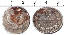 Изображение Монеты 1825 – 1855 Николай I 25 копеек 1839 Серебро  Реставрация. СПБ НГ
