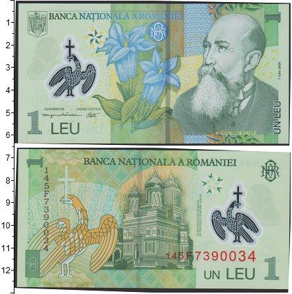 Картинка Боны Румыния 1 лей  2006
