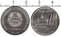 Изображение Мелочь Приднестровье 1 рубль 2015 Медно-никель UNC- 70 лет Великой Побед