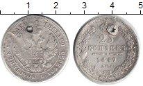 Изображение Монеты 1825 – 1855 Николай I 25 копеек 1849 Серебро  Дырка. СПБ ПА