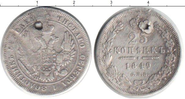 Картинка Монеты 1825 – 1855 Николай I 25 копеек Серебро 1849