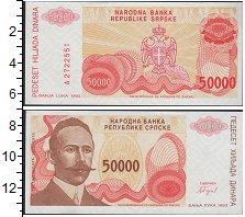 Изображение Банкноты Сербия 50000 динар 1993  UNC-
