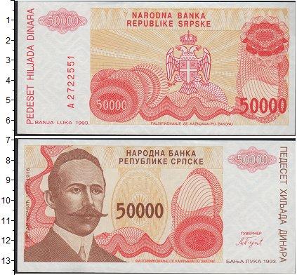 Картинка Боны Сербия 50.000 динар  1993
