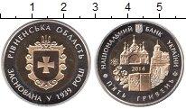 Изображение Мелочь Україна 5 гривен 2014 Биметалл UNC- Ровненская область