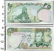 Изображение Боны Иран 50 риалов 0  UNC-