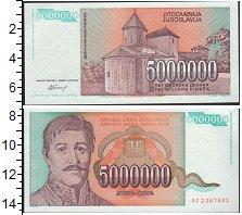 Изображение Банкноты Югославия 5000000 динар 1993  UNC- Karadjordj Петрович,