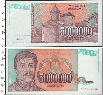 Картинка Боны Югославия 5.000.000 динар  1993