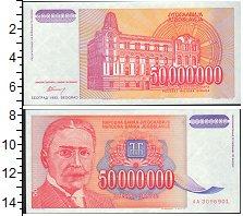 Изображение Боны Югославия 50000000 динар 1993  UNC- Михайло Пупин. Здани