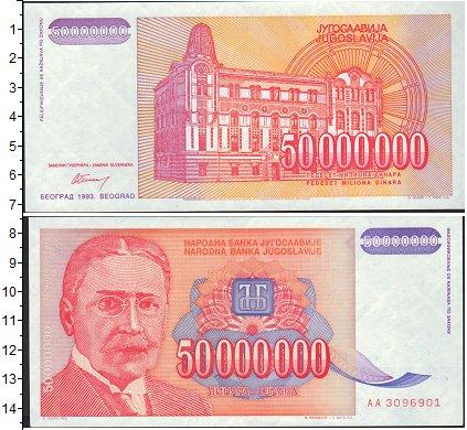 Картинка Боны Югославия 50.000.000 динар  1993