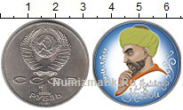 Изображение Цветные монеты СССР 1 рубль 1991 Медно-никель UNC- Навои