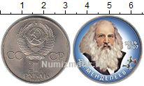 Изображение Цветные монеты СССР 1 рубль 1984 Медно-никель UNC- Менделеев