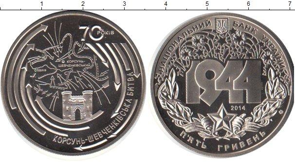 Картинка Мелочь Украина 5 гривен Медно-никель 2014