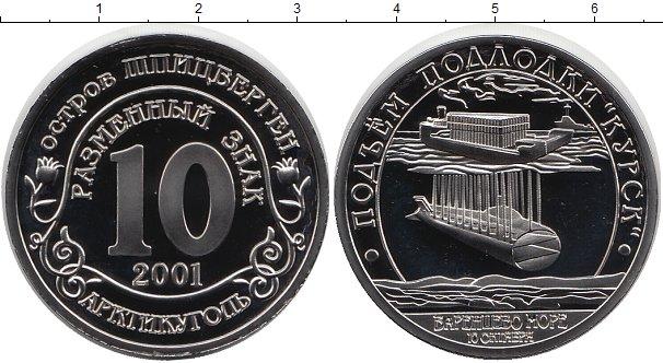 Картинка Мелочь Шпицберген 10 рублей Медно-никель 2001
