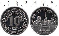 Изображение Мелочь Шпицберген 10 рублей 2005 Медно-никель AUNC