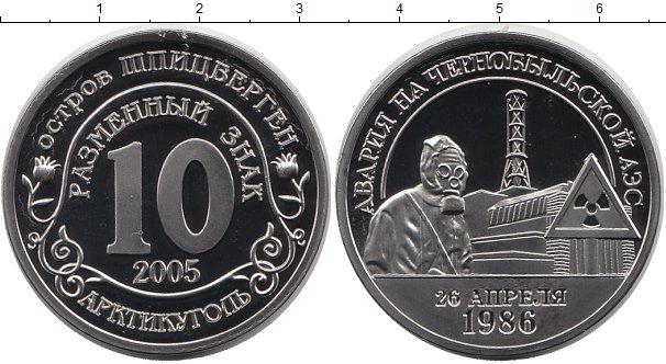 Картинка Мелочь Шпицберген 10 рублей Медно-никель 2005