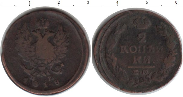 Картинка Монеты 1801 – 1825 Александр I 2 копейки Медь 1818