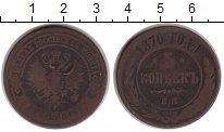 Изображение Монеты 1855 – 1881 Александр II 5 копеек 1870 Медь  ЕМ