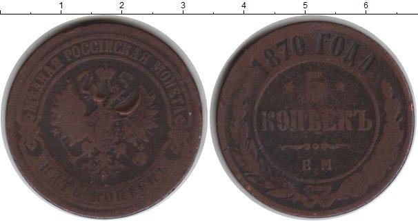 Картинка Монеты 1855 – 1881 Александр II 5 копеек Медь 1870