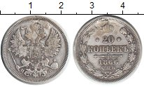 Изображение Монеты 1855 – 1881 Александр II 20 копеек 1866 Серебро  Реставрация. СПБ НФ