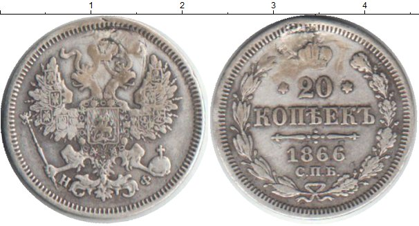 Картинка Монеты 1855 – 1881 Александр II 20 копеек Серебро 1866