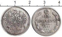 Изображение Монеты 1855 – 1881 Александр II 15 копеек 1861 Серебро  Реставрация. СПБ
