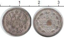 Изображение Монеты 1881 – 1894 Александр III 5 копеек 1884 Серебро VF