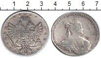 Изображение Монеты 1730 – 1740 Анна Иоановна 1 полтина 1738 Серебро VF
