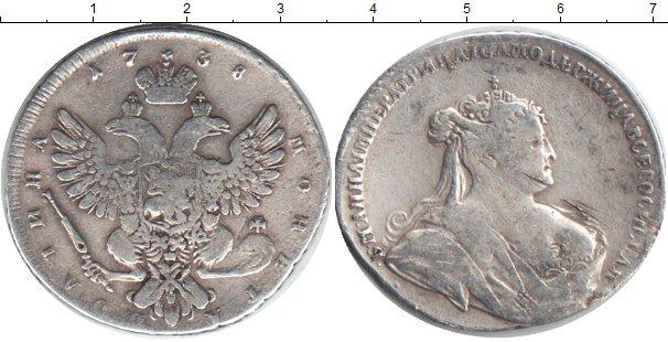 Картинка Монеты 1730 – 1740 Анна Иоановна 1 полтина Серебро 1738