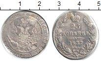 Изображение Монеты 1825 – 1855 Николай I 25 копеек 1837 Серебро  Реставрация. СПБ НГ
