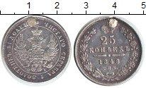 Изображение Монеты 1825 – 1855 Николай I 25 копеек 1848 Серебро