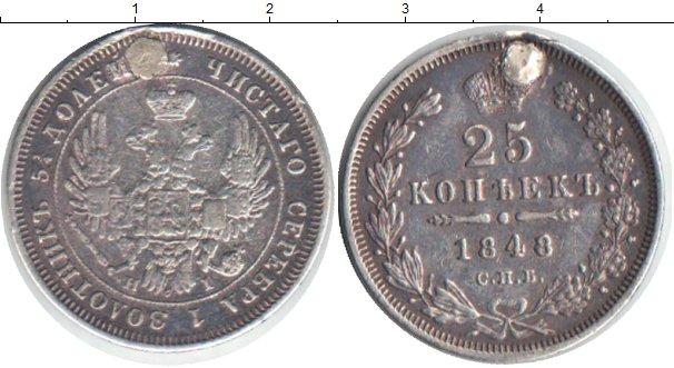 Картинка Монеты 1825 – 1855 Николай I 25 копеек Серебро 1848