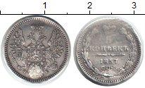 Изображение Монеты 1855 – 1881 Александр II 5 копеек 1857 Серебро