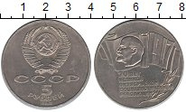 Изображение Монеты СССР 5 рублей 1987 Медно-никель XF 70 лет ВОСР