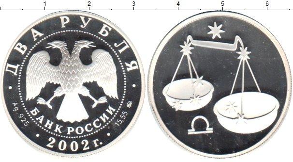 Картинка Монеты Россия 2 рубля Серебро 2002