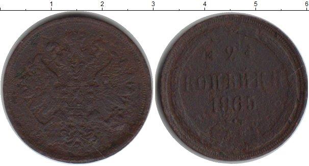 Картинка Монеты 1855 – 1881 Александр II 2 копейки Медь 1865