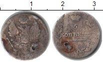 Изображение Монеты 1825 – 1855 Николай I 5 копеек 0 Серебро  Дырка. СПБ