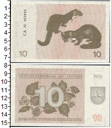 Изображение Боны Литва 10 талонов 1991  UNC