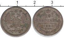 Изображение Монеты 1894 – 1917 Николай II 10 копеек 1905 Серебро  СПБ АР