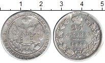 Изображение Монеты 1825 – 1855 Николай I 25 копеек 1838 Серебро  Ремонт. СПБ ИГ