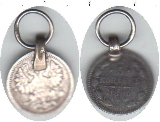 Картинка Монеты 1881 – 1894 Александр III 5 копеек Серебро 1890