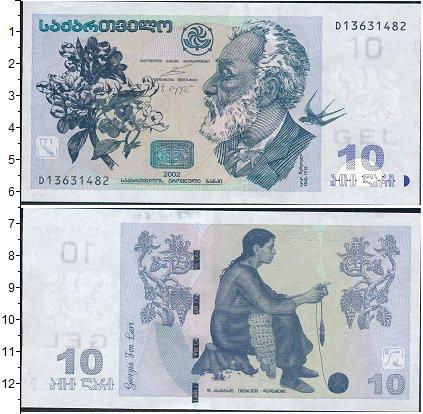 Картинка Боны Грузия 10 лари  2002