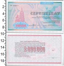 Изображение Банкноты Украина 2.000.000 карбованцев 0  UNC- Сертификат