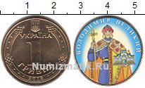 Изображение Цветные монеты Украина 1 гривна 2012  UNC- Владимир Великий